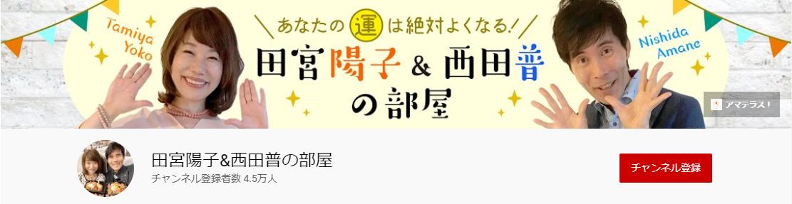 田宮 陽子 youtube